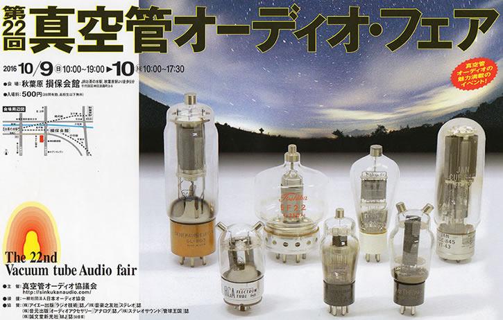22th vacuum tube audio fair