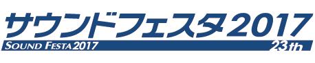 サウンドフェスタ大阪2017'に出展します。
