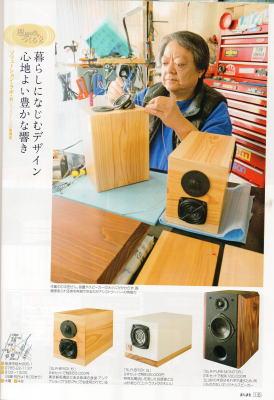北日本新聞「まんまる」感動のオーディオに紹介されました。