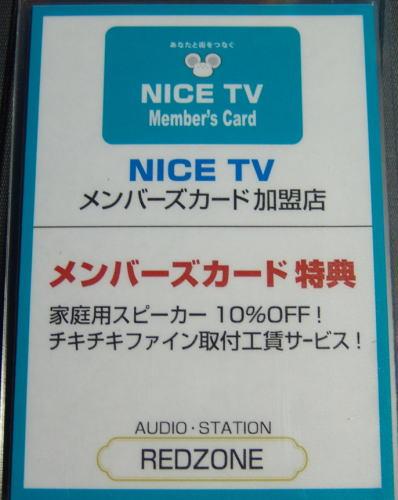 NICE-TV メンバー特典