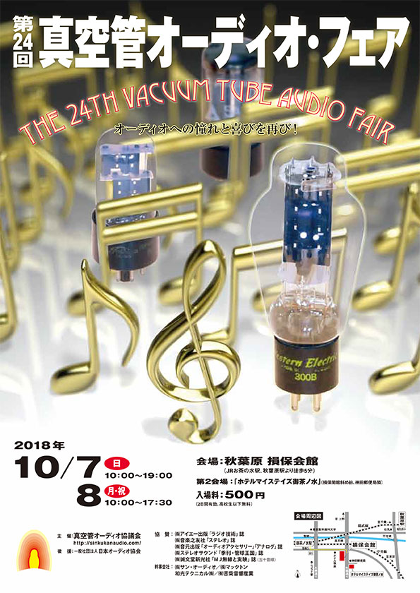 真空管オーディオ・フェア2018'出展いたします。