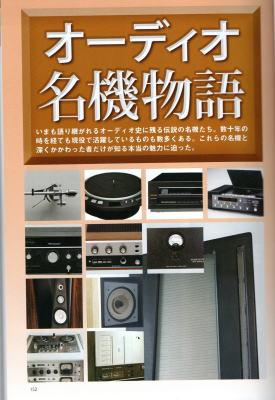 CDジャーナル誌・SlowAudio3